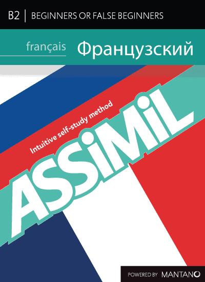 Изучите французский язык с помощью